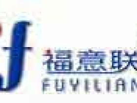 福意联FYL-YDS-C豪华版便携式冷藏盒