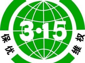 致敬315西安冷藏盒网抵制夸大宣传