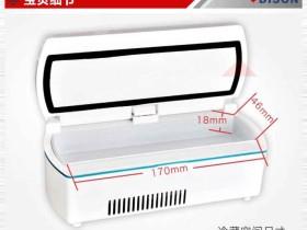 购买胰岛素冷藏盒要看清尺寸