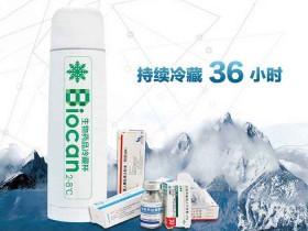 干扰素药品冷藏杯2-8度恒温36小时