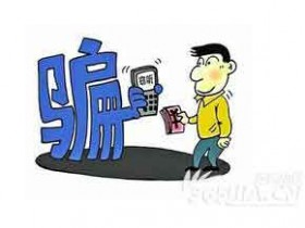 防范电信诈骗时刻要注意