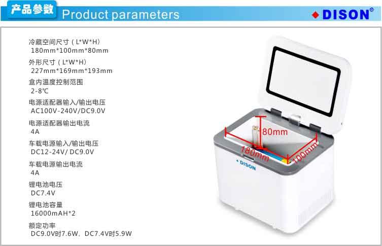 迪生胰岛素冷藏盒BC1500A大容易更便携