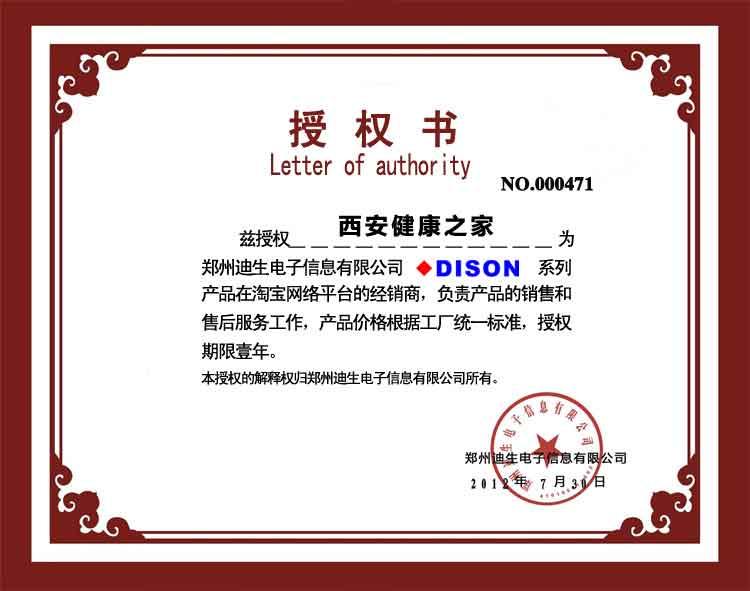 迪生便携式胰岛素冷藏盒厂家授权证书公示