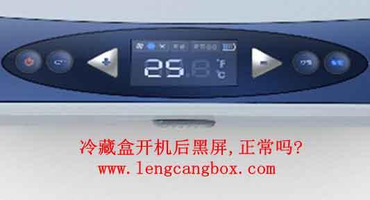 胰岛素冷藏盒自动黑屏为省电