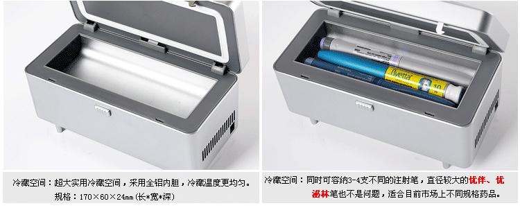 健益康胰岛素冷藏盒