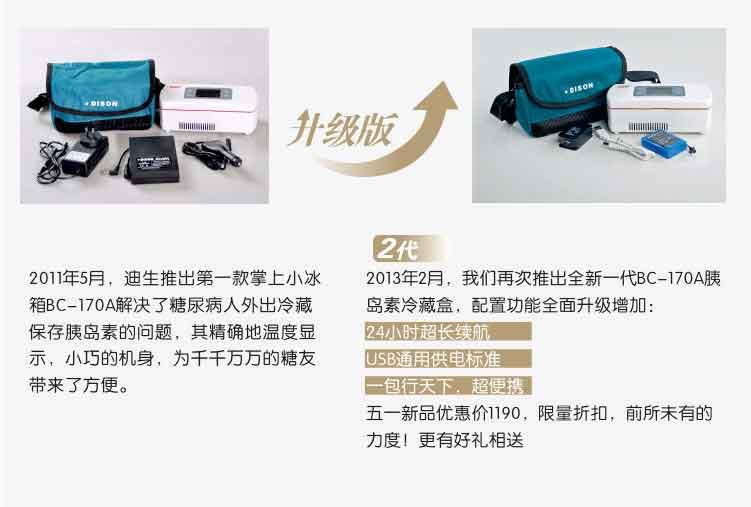迪生胰岛素冷藏盒新款更便携省电