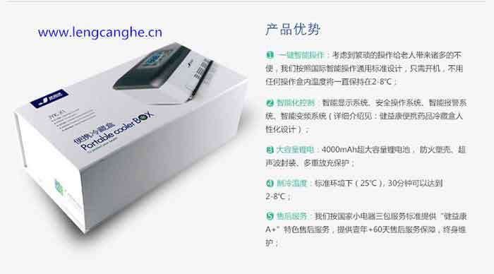 健益康胰岛素冷藏盒JYK-X1型劲爆上市