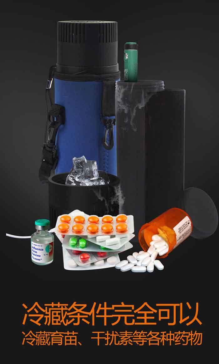 2018新款便携式车载胰岛素冷藏杯盒